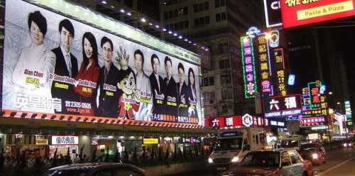 kings_glory_education_tutors_billboard_hongkong